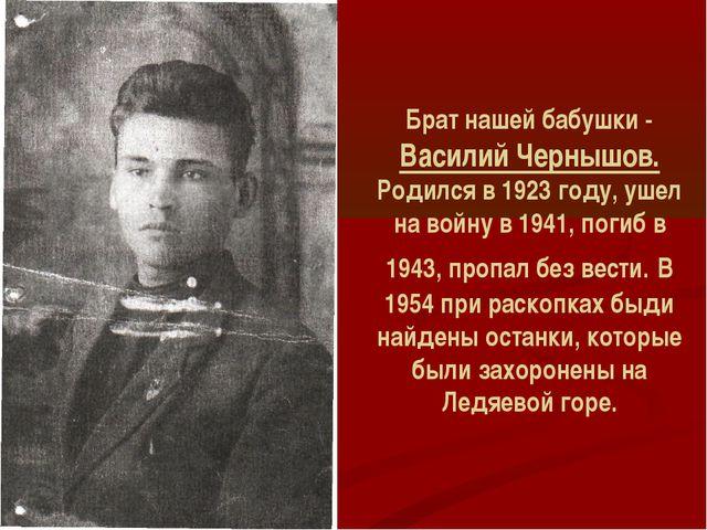 Брат нашей бабушки - Василий Чернышов. Родился в 1923 году, ушел на войну в 1...