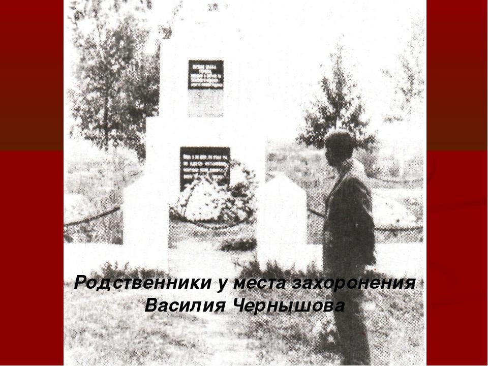 Родственники у места захоронения Василия Чернышова