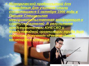 Исторической предпосылкой для учреждения Дня учителя стала состоявшаяся 5 окт