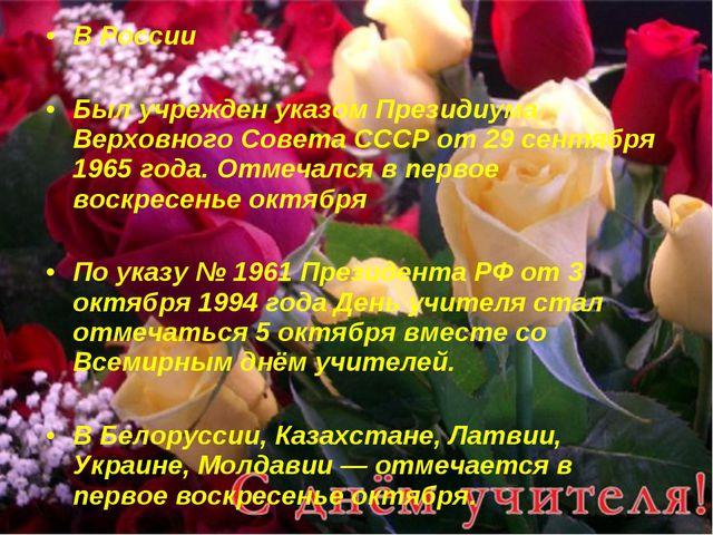 В России Был учрежден указом Президиума Верховного Совета СССР от 29 сентября...