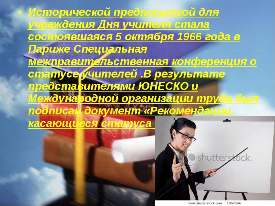 Исторической предпосылкой для учреждения Дня учителя стала состоявшаяся 5 окт...
