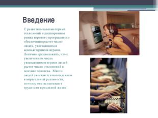 Введение С развитием компьютерных технологий и расширением рынка игрового про