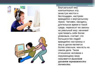 Виртуальный мир компьютерных игр, зачастую жесток и беспощаден, настроен враж