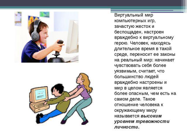 Виртуальный мир компьютерных игр, зачастую жесток и беспощаден, настроен враж...