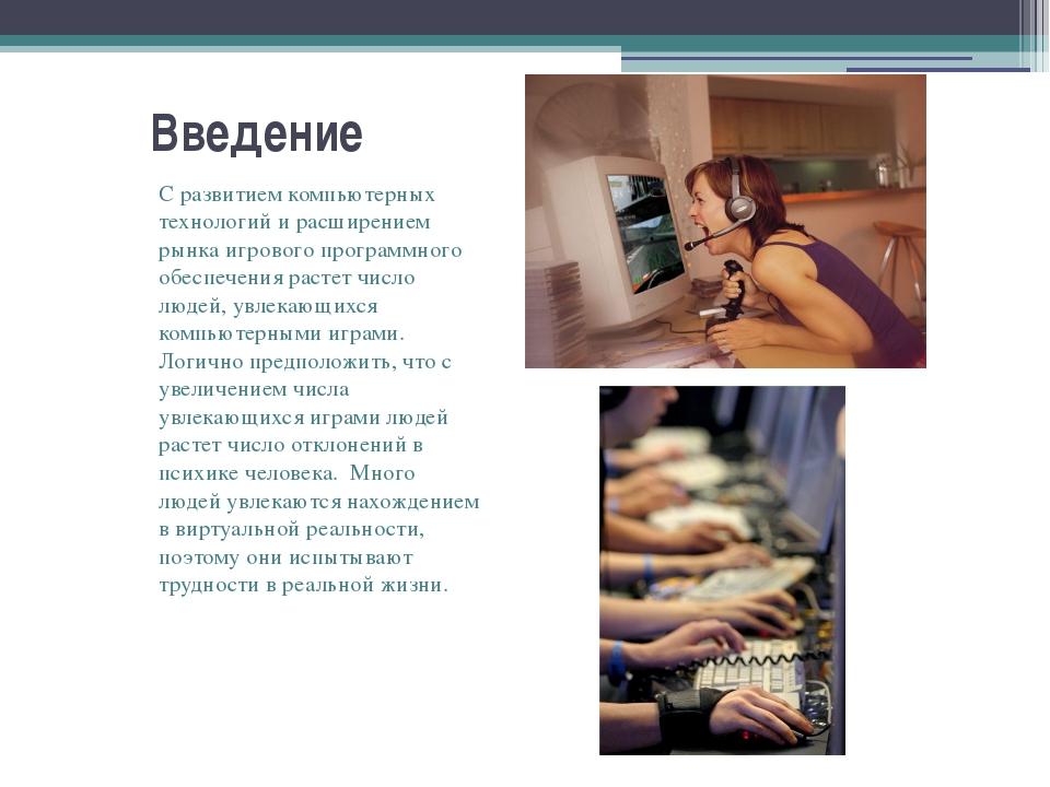 Введение С развитием компьютерных технологий и расширением рынка игрового про...