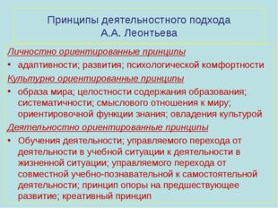 Принципы деятельностного подхода А.А. Леонтьева Личностно ориентированные при