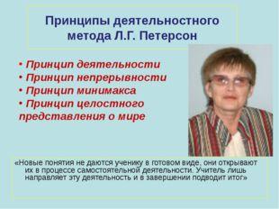 Принципы деятельностного метода Л.Г. Петерсон «Новые понятия не даются ученик