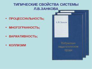 ТИПИЧЕСКИЕ СВОЙСТВА СИСТЕМЫ Л.В.ЗАНКОВА ПРОЦЕССУАЛЬНОСТЬ; МНОГОГРАННОСТЬ; ВАР