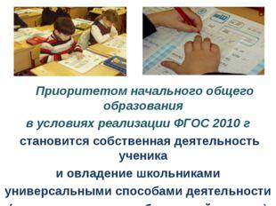 Приоритетом начального общего образования в условиях реализации ФГОС 2010 г