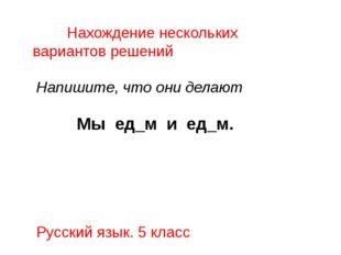 Нахождение нескольких вариантов решений  Напишите, что они делают Русский