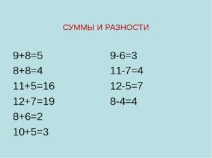 СУММЫ И РАЗНОСТИ 9+8=5 8+8=4 11+5=16 12+7=19 8+6=2 10+5=3 9-6=3 11-7=4 12-5=7