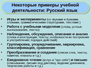 Некоторые примеры учебной деятельности: Русский язык Игры и эксперименты (со