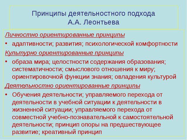 Принципы деятельностного подхода А.А. Леонтьева Личностно ориентированные при...