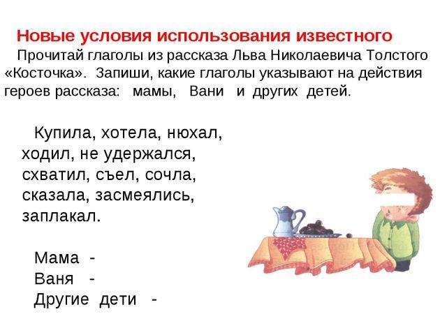 Новые условия использования известного Прочитай глаголы из рассказа Льва Ник...