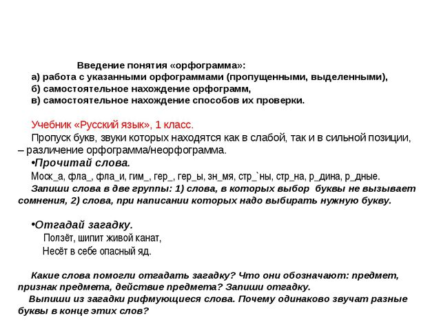 Введение понятия «орфограмма»: а) работа с указанными орфограммами (пропущен...