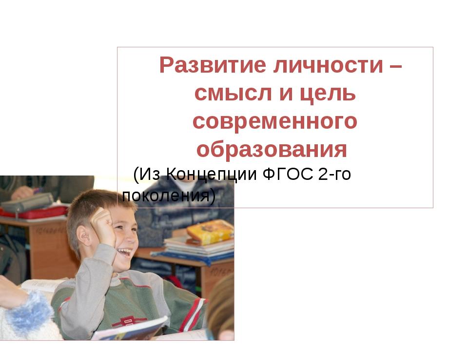 Развитие личности – смысл и цель современного образования (Из Концепции ФГОС...