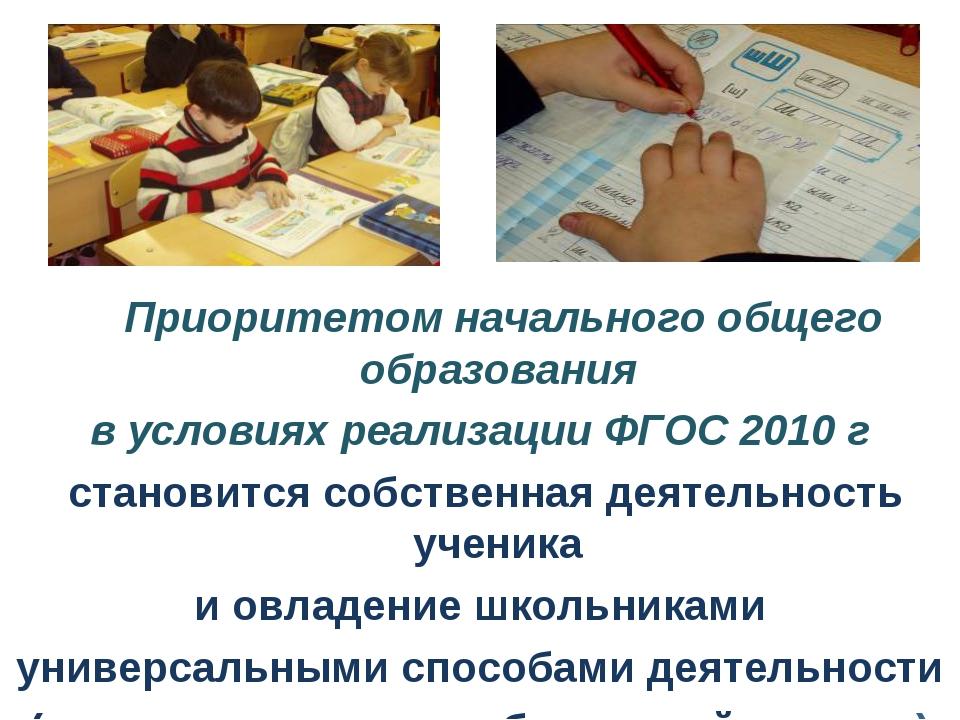 Приоритетом начального общего образования в условиях реализации ФГОС 2010 г...