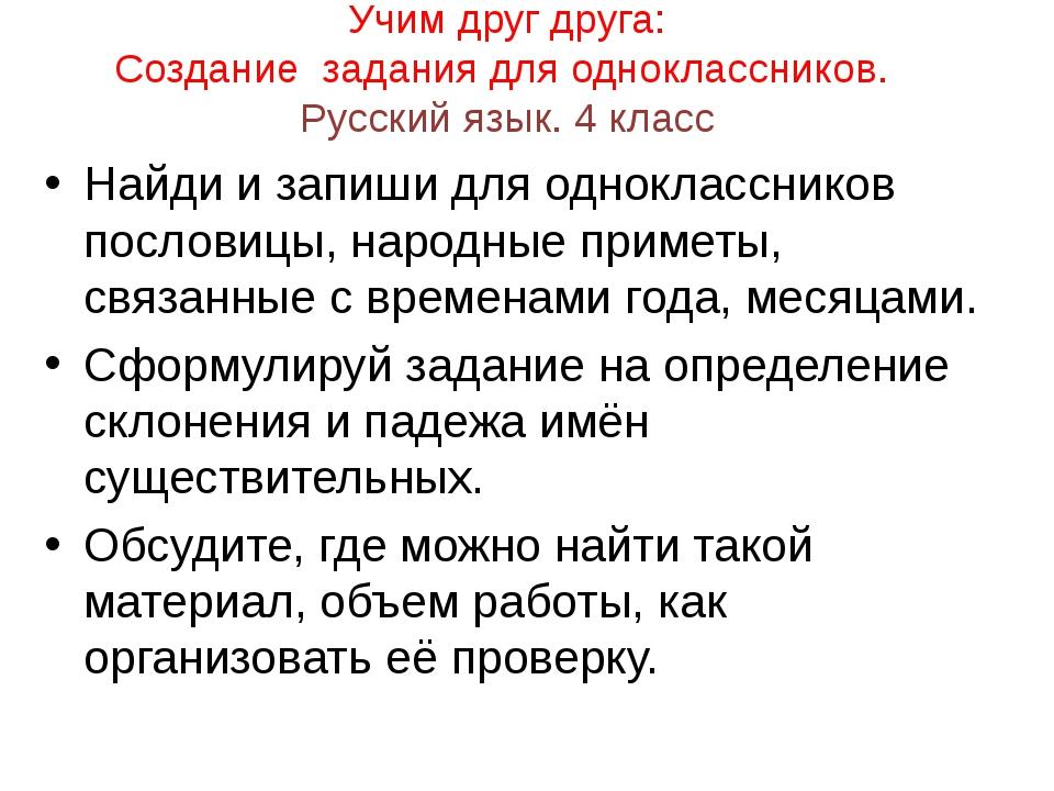 Учим друг друга: Создание задания для одноклассников. Русский язык. 4 класс...