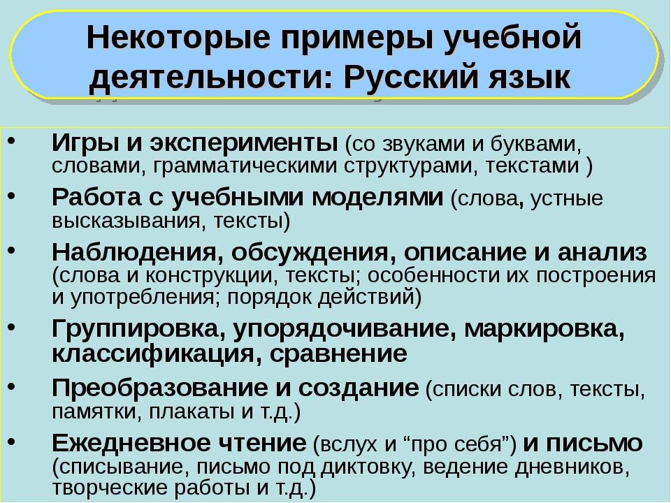 Некоторые примеры учебной деятельности: Русский язык Игры и эксперименты (со...