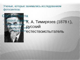 Ученые, которые занимались исследованием фотосинтеза: К. А. Тимирязев (1878 г