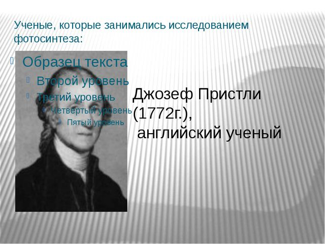 Ученые, которые занимались исследованием фотосинтеза: Джозеф Пристли (1772г.)...