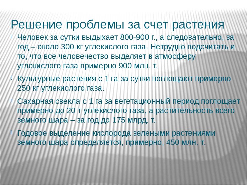 Решение проблемы за счет растения Человек за сутки выдыхает 800-900 г., а сле...