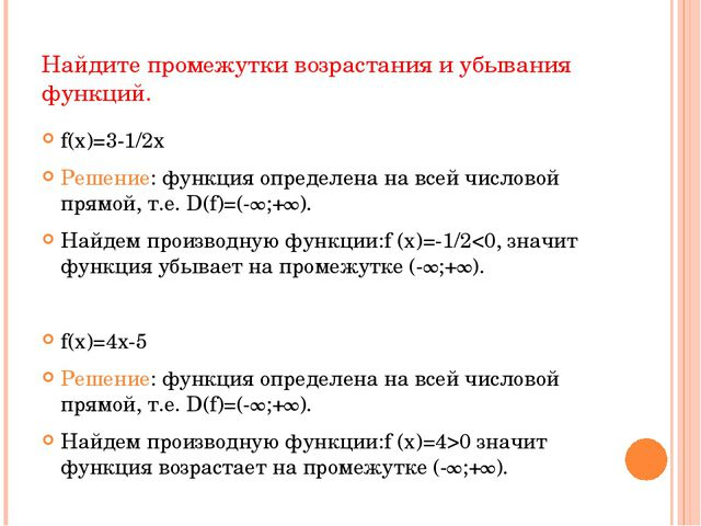 Найдите промежутки возрастания и убывания функций. f(x)=3-1/2x Решение: фун...