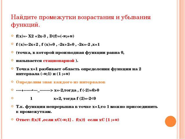 Найдите промежутки возрастания и убывания функций. f(x)=- X2 +2x-3 , D(f)=(-...