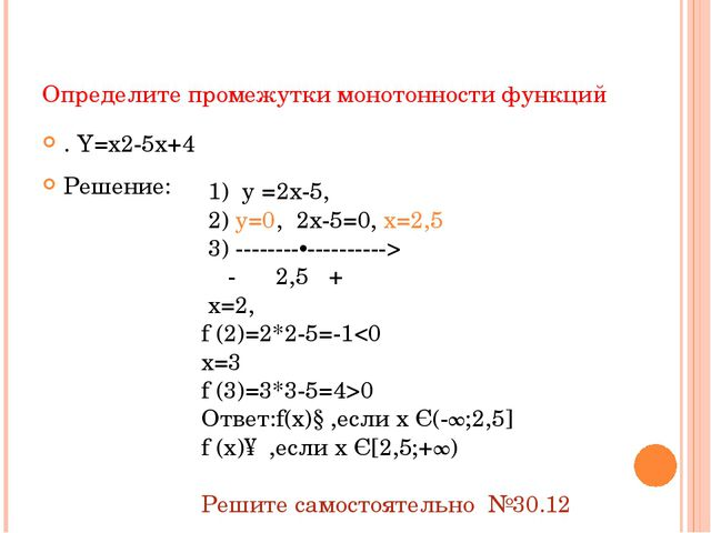 Определите промежутки монотонности функций . Y=x2-5x+4 Решение: