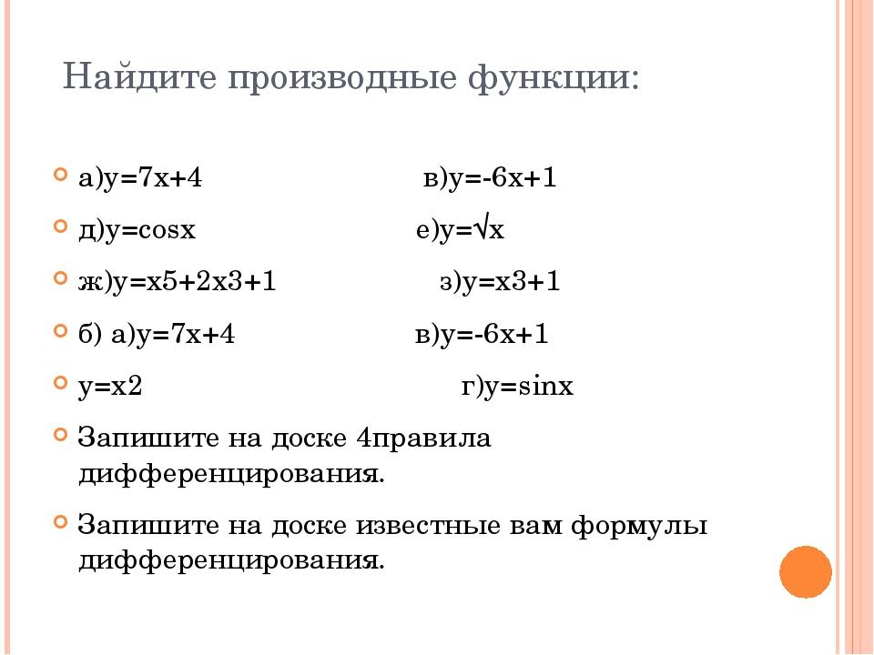 Найдите производные функции:  а)y=7x+4                           в)y=-6x+1...