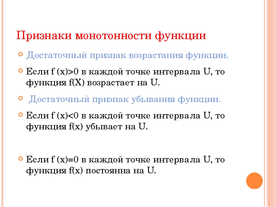 Признаки монотонности функции Достаточный признак возрастания функции. Если...