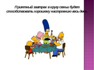 Приятный завтрак в кругу семьи будет способствовать хорошему настроению весь