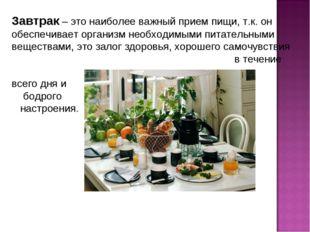 Завтрак – это наиболее важный прием пищи, т.к. он обеспечивает организм необх