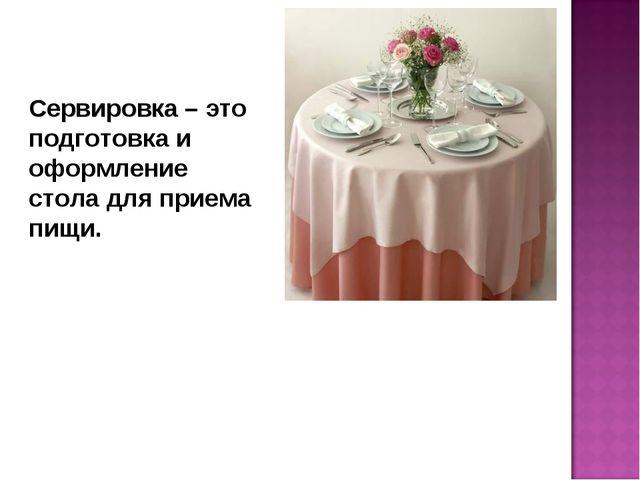 Сервировка – это подготовка и оформление стола для приема пищи.
