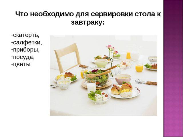 Что необходимо для сервировки стола к завтраку: скатерть, салфетки, приборы,...