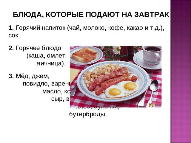 БЛЮДА, КОТОРЫЕ ПОДАЮТ НА ЗАВТРАК 1. Горячий напиток (чай, молоко, кофе, какао...