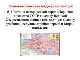 б) Найти на исторической карте «Народное хозяйство СССР к началу Великой Отеч