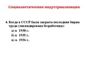 Когда в СССР была закрыта последняя биржа труда (ликвидирована безработица):