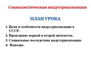 Цели и особенности индустриализации в СССР. Проведение первой и второй пятил