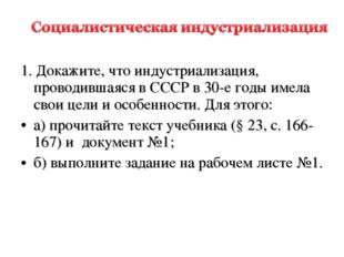 1. Докажите, что индустриализация, проводившаяся в СССР в 30-е годы имела сво