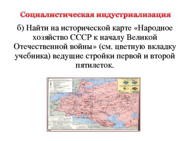 б) Найти на исторической карте «Народное хозяйство СССР к началу Великой Отеч...