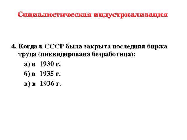 Когда в СССР была закрыта последняя биржа труда (ликвидирована безработица):...