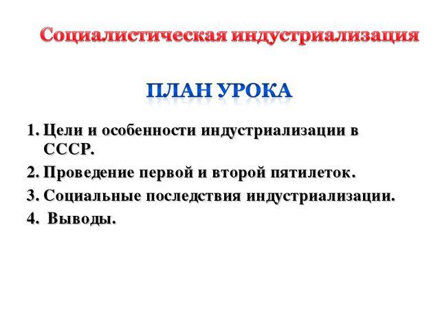 Цели и особенности индустриализации в СССР. Проведение первой и второй пятил...