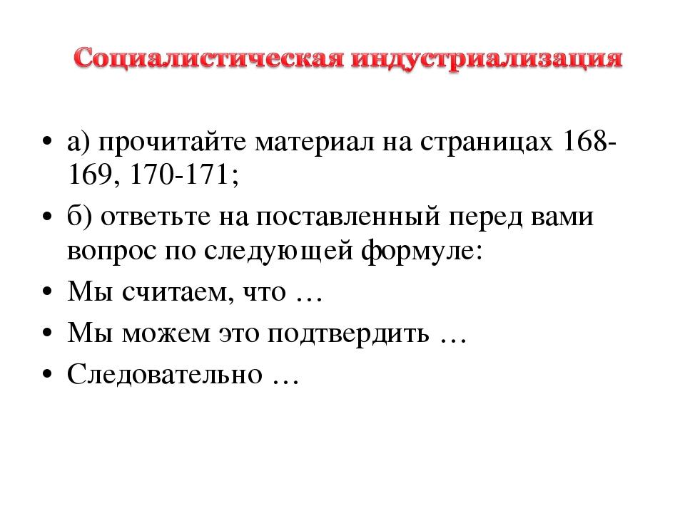 а) прочитайте материал на страницах 168-169, 170-171; б) ответьте на поставле...