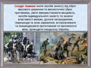 Солдат повинен знати засоби захисту від зброї масового ураження та високоточн