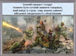 Кожний сержант і солдат повинен бути готовий замінити товариша, який вибув зі