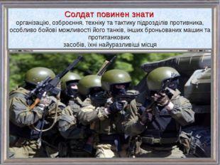 Солдат повинен знати організацію, озброєння, техніку та тактику підрозділів п