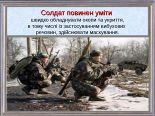 Солдат повинен уміти швидко обладнувати окопи та укриття, в тому числі із зас