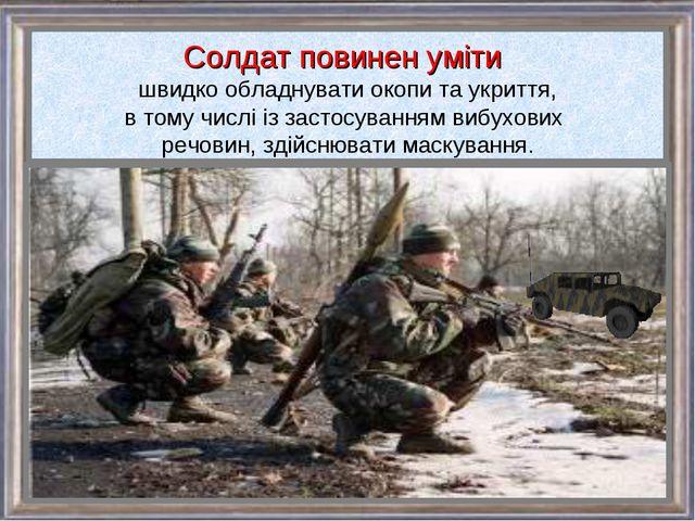Солдат повинен уміти швидко обладнувати окопи та укриття, в тому числі із зас...