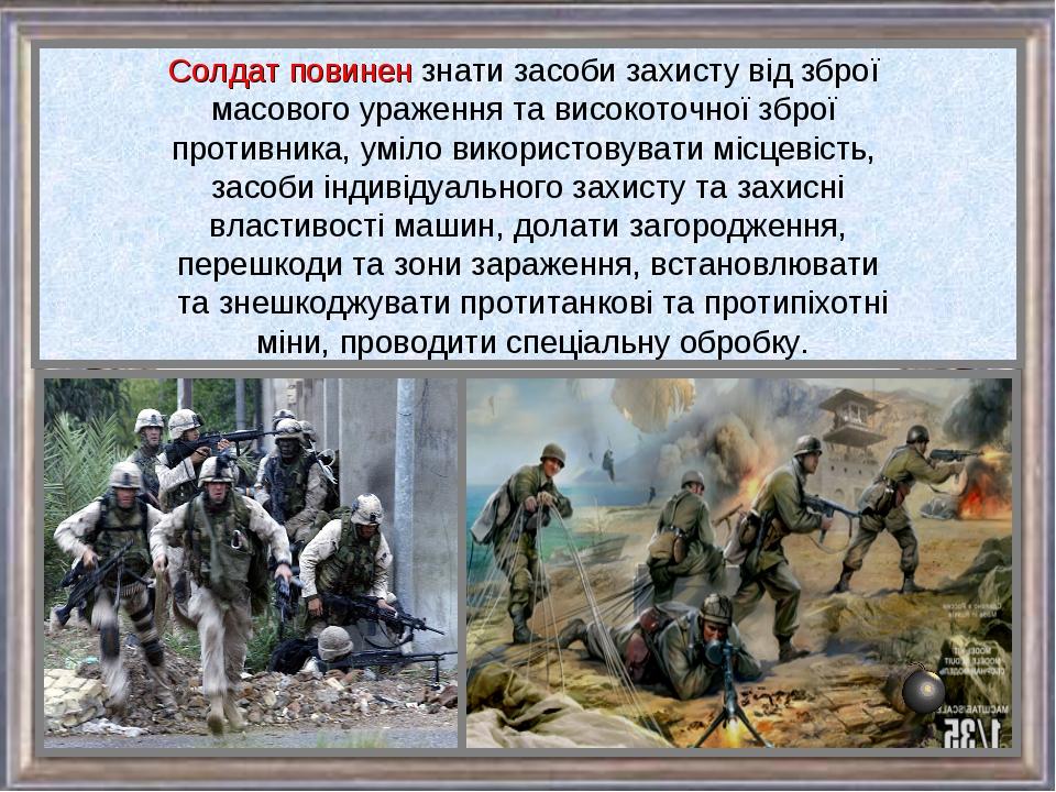 Солдат повинен знати засоби захисту від зброї масового ураження та високоточн...